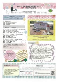 30年4月行事予定(花まち)0322.jpg