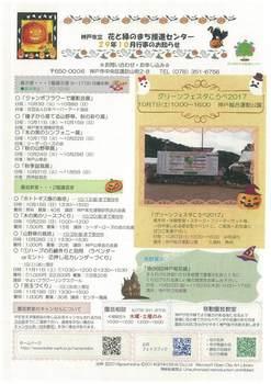 29年10月行事予定ちらし(花まち).jpg